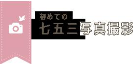 大阪で七五三を写真撮影するフォトスタジオ3選